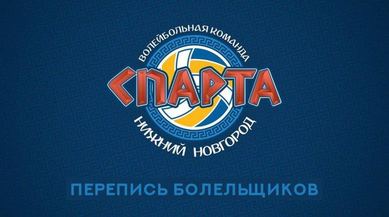 Компания спарта нижний новгород официальный сайт управляющая компания экском официальный сайт